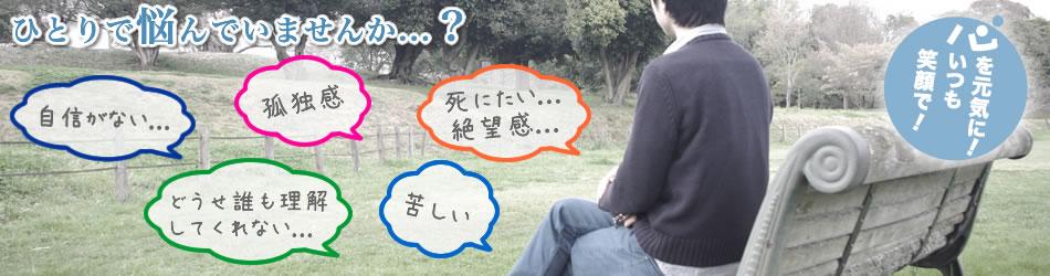 メインビジュアル(ひとりで悩んでしませんか?)